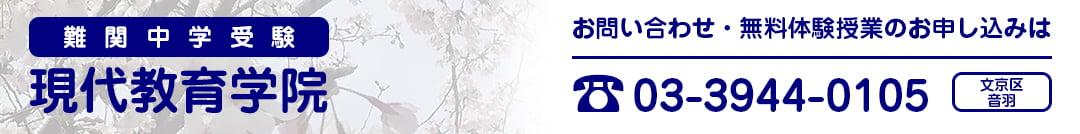 【難関中学受験】現代教育学院ホームページ[文京区・音羽]